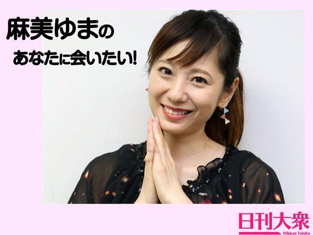 麻美ゆまのあなたに会いたい!