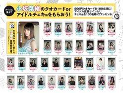 【プレゼント】日向坂46小坂菜緒ほかアイドル直筆サイン入りチェキ等が188名に当たる!
