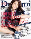 『Domani』8/9月号(小学館)表紙