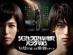 清野菜名・横浜流星『シロクロ』はハズレ? 2020冬ドラマ見るべき3本