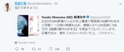 若槻千夏、ZOZO前澤氏の100万円狙いでツイッターを開設