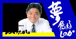 「金メダルかじり」河村たかし名古屋市長に「1億2000万人ブチギレ」!!過去には丸山桂里奈もヤラカシを…!