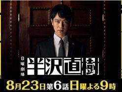 『半沢直樹』片岡愛之助・黒崎効果で視聴率30%超えか