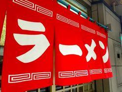 『バナナマンのせっかくグルメ』に神戸「もっこす」登場で地元民が大喜び