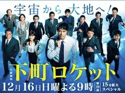 『下町ロケット』年またぎ放送で、最高視聴率が出る!?