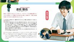 """なにわ男子・道枝駿佑「7人のジャニ先輩から贈り物」の""""愛され力""""!"""