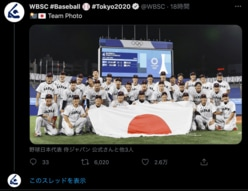 東京オリンピック野球日本代表「金メダル噛んじゃえ」爆笑表彰式で伝わる稲葉篤紀監督と河村たかし名古屋市長との「人間力の差」
