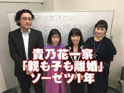 貴乃花一家「親も子も離婚」ソーゼツすぎた2018年