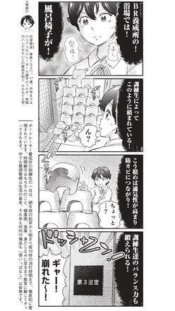 4コマ漫画『ボートレース訓練生・美波』こぼれ話