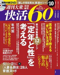 シニア向けライフスタイルマガジン『快活60』が発売