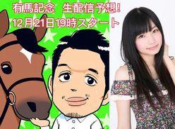 2018年競馬の総決算「有馬記念大予想」を生配信!