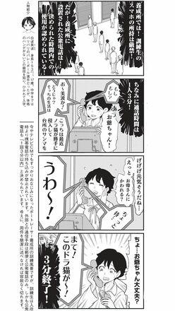 4コマ漫画『ボートレース訓練生・美波』こぼれ話「養成所の公衆電話は3分以内」