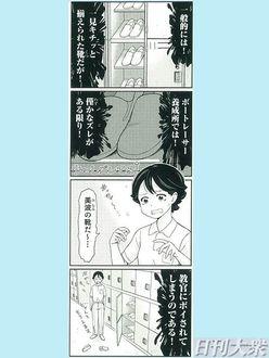 【週刊大衆連動】4コマ漫画『ボートレース訓練生・美波』第4話こぼれ話
