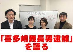 大沢樹生・喜多嶋舞長男逮捕で「あべかすみの怒りが爆発!」