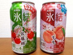 """キリン缶チューハイ「氷結」佐藤錦&ももは、""""果汁感""""が美味すぎる!!"""