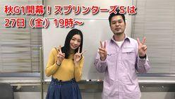 スプリンターズSを日テレジェニックとセキネ記者が大予想!【27日(金)19時~】