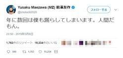 ZOZO前澤社長のカミングアウトに騒然「年に数回は僕も漏らしてしまいます」