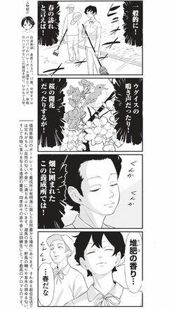 4コマ漫画『ボートレース訓練生・美波』こぼれ話「訓練生にとって最高のアロマは?」