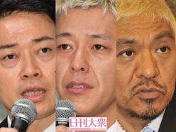 宮迫博之は吉本会長に「空気扱い」、ロンブー亮は「ダウンタウン松本人志番組出演」…闇営業2人の「残酷明暗」と「再被り発生」!