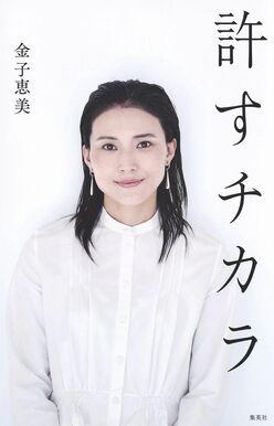 宮崎謙介元議員「SNS不倫アゲイン」!妻・金子恵美の『許すチカラ』は?