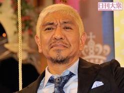 """安田美沙子の""""鬼嫁""""ぶりに、松本人志が「コワッ!」"""