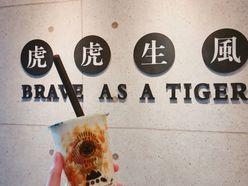 """黒糖タピオカは""""虎""""がポイント! 高円寺と池袋の人気タピ店に迫る"""