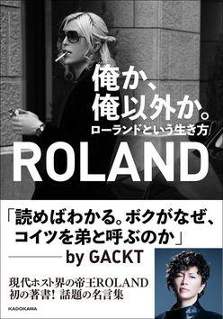 """""""ホスト界の帝王""""ローランド、初の著書「印税は1円も要らない」"""