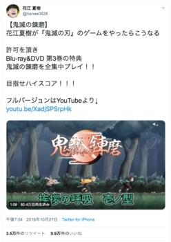 ゲーム『鬼滅の刃』を主人公・花江夏樹が実況プレイ!「挨拶の呼吸」「フラグの呼吸」が大ウケ