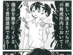 【週刊大衆連動】4コマ漫画『ボートレース訓練生・美波』第8話こぼれ話