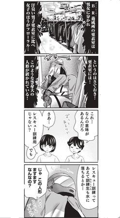 4コマ漫画『ボートレース訓練生・美波』こぼれ話「ボートレーサー人形の正体」