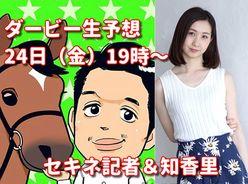 ミス東スポが日本ダービーを大予想!24日(金)19時~