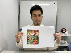 G1大阪杯「高松宮記念的中のセキネの狙った馬」発表!【POGマル秘情報付き】