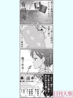 (週刊大衆連動)4コマ漫画『ボートレース訓練生・美波』第18話こぼれ話
