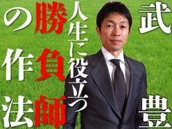 【武豊】なんとかして勝ちたいG1安田記念の期待馬エアスピネル