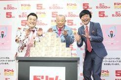 笑福亭鶴瓶と和牛が明かした「5億円の使い道」