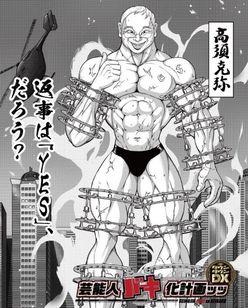 """『ダウンタウンDX』高須院長が""""バキ化""""! 筋骨隆々の巨人イラストがネットで大ウケ"""