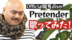 クロちゃん、髭男『Pretender』歌唱動画に「ラップ?」「首にヘビ?」とツッコミ!