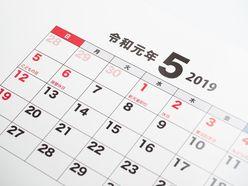 祝『令和元年』日本人の9割が知らない「元号トリビア」19連発!