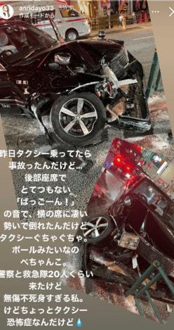 坂口杏里、交通事故に遭っていた「タクシーぐちゃぐちゃ」