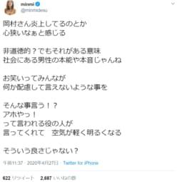 岡村隆史、謝罪の裏でMINMIが炎上!「男性の本能や本音じゃんね」「娘がやったら...」