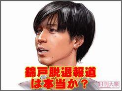 『関ジャニ∞』錦戸亮「脱退報道は本当なのか!?」