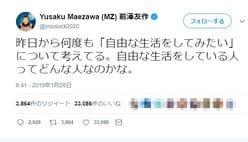 前澤友作氏、嵐・大野智の記者会見での発言に言及