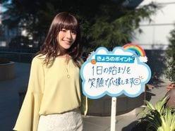 『ZIP!』新お天気キャスター「貴島明日香」に、早くも大反響!
