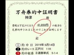山口達也が勝利の美酒を! G3サッポロビールカップで優勝を狙う!!