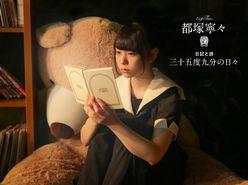 乃木坂46の齋藤飛鳥好きの女の子がアイドルになった理由 tipToe.都塚寧々インタビュー