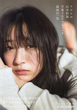 NMB48山本彩加「グループ期待の星」が看護師の道へ!次世代エースの活動を振り返る