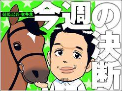 【G1有馬記念】ディープインパクト産駒のサトノノブレスが急浮上する「週刊大衆本誌 今週の決断」