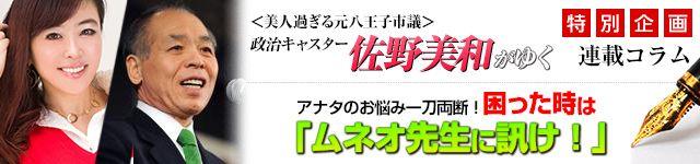 佐野美和「ムネオ先生に訊け!」