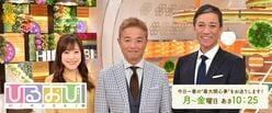 TBS『ひるおび』今年10月「打ち切り」情報!恵俊彰はゴールデンも…!!