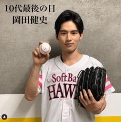 岡田健史、イケメンすぎるユニフォーム姿に「たまらんばいっ」とファン興奮